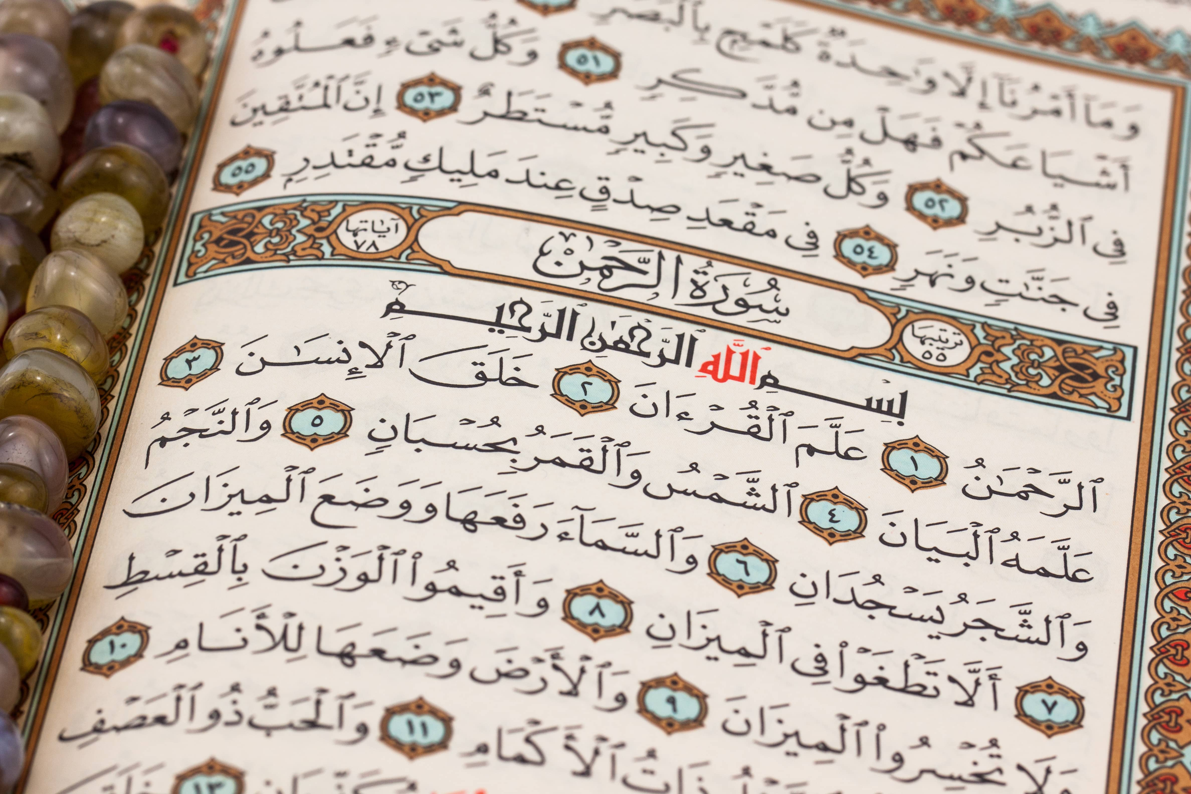 Photo of text in the Quran